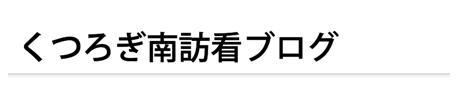 blog_minami.png
